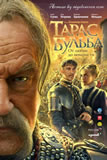 B 001 Taras Bulba movie poster